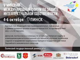 Минский Форум по ИС