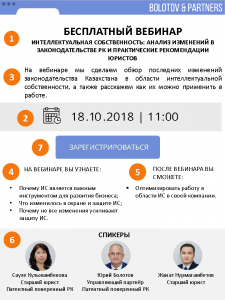Приглашение на бесплатный вебинар