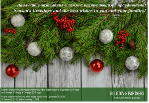Season's greetings from Bolotov & Partners